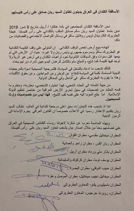 الأساقفة الكلدان في العراق يدينون ريان الكلداني ويشكرون رؤساء الكنائس في العراق على تضامنهم 001